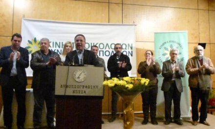 Το Κίνημα Οικολόγων – Συνεργασία Πολιτών τίμησε όσους πρόσφεραν στην τοπική αυτοδιοίκηση και καλωσόρισε όσους εκλέχθηκαν με την υποστήριξή του.