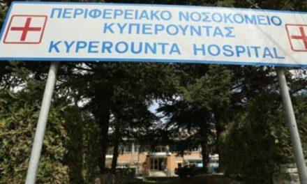 Τρεις μήνες χωρίς απάντηση για τη μετατροπή του Οίκου Νοσοκόμων σε Κλινική Φυματίωσης στο Περιφερειακό Νοσοκομείο Κυπερούντας
