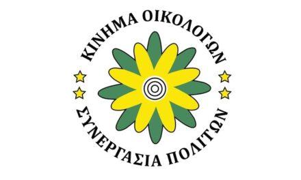 Στις 15 Οκτωβρίου η απόφαση του Κινήματος Οικολόγων – Συνεργασία Πολιτών για τις Προεδρικές