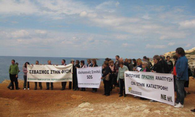 2011 | Οι Οικολόγοι βγαίνουν μπροστά για την προστασία των Θαλασσινών Σπηλιών