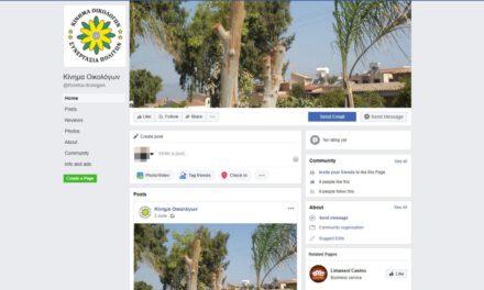 Προβοκάτσια κατά του Κινήματος Οικολόγων – Συνεργασία Πολιτών μέσω Facebook