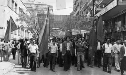 1η Μαΐου: Τιμούμε την εργατική πρωτομαγιά και ζητούμε καθιέρωση εθνικού κατώτατου μισθού.
