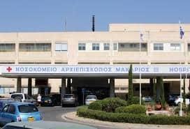 Χαιρετίζουμε την απόφαση του Υπουργείου  Υγείας για δημιουργία τμήματος πρώτων βοηθειών στο Μακάριο Νοσοκομείο