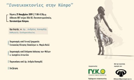 Μήπως ξεχάσαμε πολύ γρήγορα τις γυναικοκτονίες στην Κύπρο; (εκδήλωση της Γυναικείας Κίνησης Οικολόγων στο Πανεπιστήμιο Κύπρου).