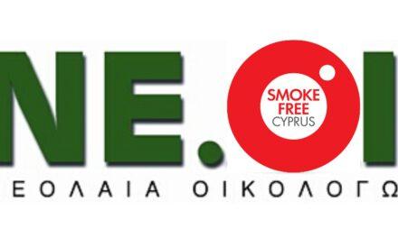 Η Νεολαία Οικολόγων στηρίζει και συμμετέχει στην εκστρατεία «SMOKE FREE CYPRUS»