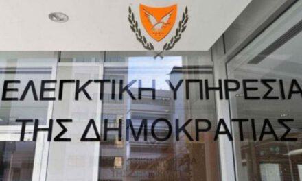 Χαιρετίζουμε την ανακοίνωση της Ελεγκτικής Υπηρεσίας για διεξαγωγή ελέγχου για το πρόγραμμα πολιτογραφήσεων