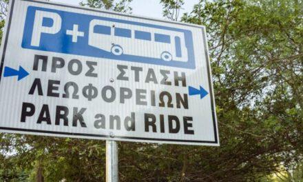 Park & Ride στη Λεμεσό
