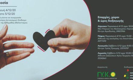 Παγκύπρια αιμοδοσία της Γυναικείας Κίνησης Οικολόγων και του Παγκύπριου Αντιαναιμικού Συνδέσμου