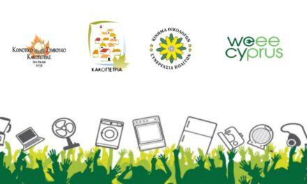 Συλλογή αποβλήτων ηλεκτρικών και ηλεκτρονικών συσκευών από το Κίνημα Οικολόγων – Συνεργασία Πολιτών και την κοινότητα Κακοπετριάς
