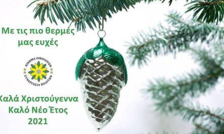 Ευχές του Κινήματος Οικολόγων – Συνεργασία Πολιτών για τα Χριστούγεννα
