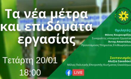 Διαδικτυακή συζήτηση Κινήματος Οικολόγων – Συνεργασία Πολιτών: «Τα νέα μέτρα και επιδόματα εργασίας»