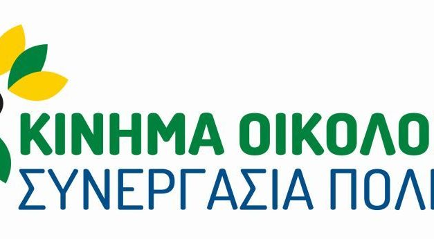 Απόφαση της Κεντρικής Επιτροπής του Κινήματος Οικολόγων – Συνεργασία Πολιτών για το Κυπριακό