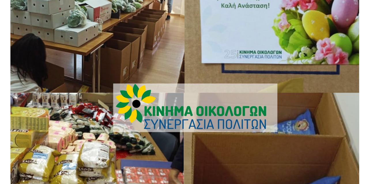 Το Κοινωνικό Παντοπωλείο του Κινήματος Οικολόγων – Συνεργασία Πολιτών προσφέρει πακέτα αγάπης σε 200 οικογένειες