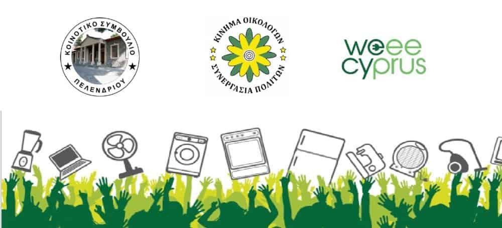 Συλλογή αποβλήτων ηλεκτρικών και ηλεκτρονικών συσκευών από το Κίνημα Οικολόγων – Συνεργασία Πολιτών και την κοινότηταΠελενδρίου