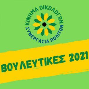 Υποψήφιοι Βουλευτές  2021