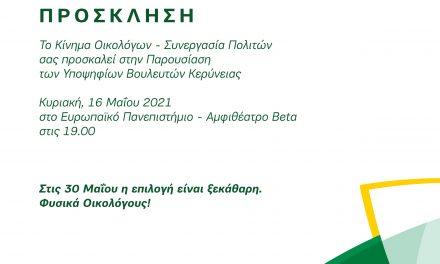 Τελική εκδήλωση της παρουσίασης των Υποψήφιων Βουλευτών της Επαρχίας Κερύνειας