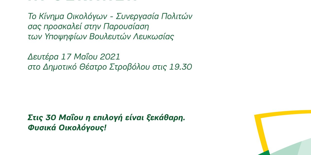 Τελική εκδήλωση της παρουσίασης των Υποψήφιων Βουλευτών της Επαρχίας Λευκωσίας