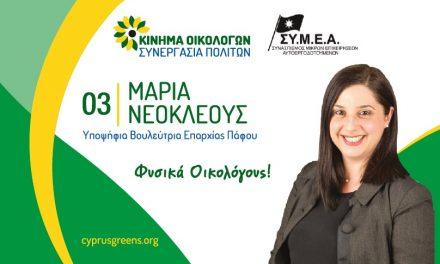 Εκλογικά Έξοδα Βουλευτικών 2021: Μαρία Νεοκλέους