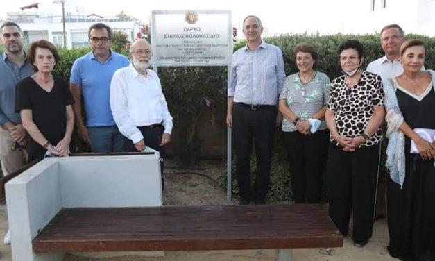 Ιδιαίτερη τιμή η ονομασία του χώρου Πρασίνου σε Πάρκο Στέλιος Κολοκασίδης