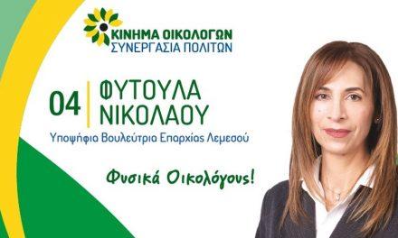 Φυτούλα Νικολάου: Εκλογικά Έξοδα Βουλευτικών 2021