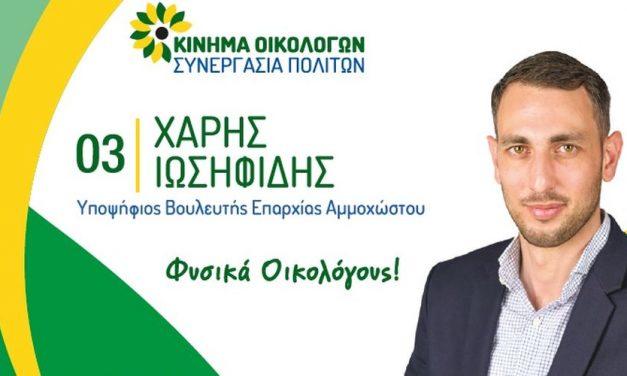 Χάρης Ιωσηφίδης: Εκλογικά Έξοδα Βουλευτικών 2021