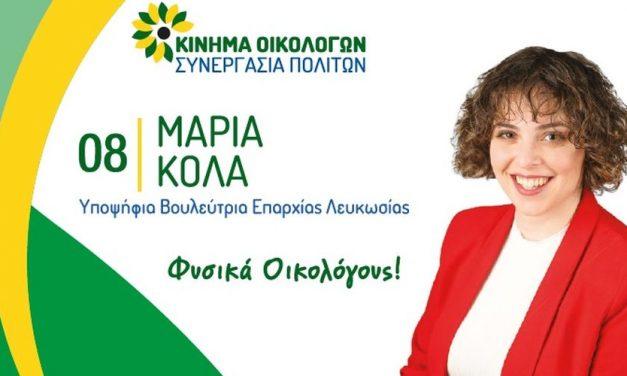 Μαρία Κολά: Εκλογικά Έξοδα Βουλευτικών 2021