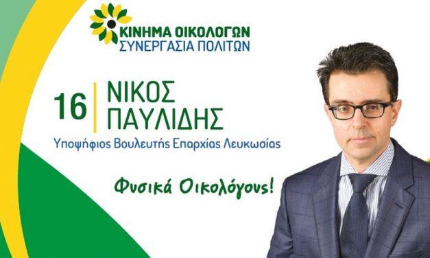 Νίκος Παυλίδης: Εκλογικά Έξοδα Βουλευτικών 2021
