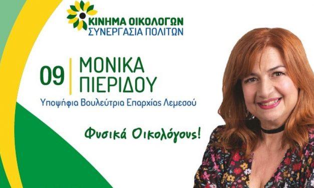 Μόνικα Πιερίδου: Εκλογικά Έξοδα Βουλευτικών 2021
