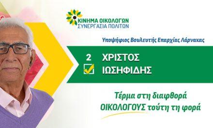 Χρίστος Ιωσηφίδης: Εκλογικά Έξοδα Βουλευτικών 2021