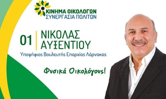 Νικόλας Δ. Αυξεντίου: Εκλογικά Έξοδα Βουλευτικών 2021