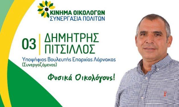 Δημήτρης Πίτσιλλος: Εκλογικά Έξοδα Βουλευτικών 2021
