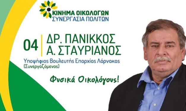Δρ Πανίκκος Α. Σταυριανός: Εκλογικά Έξοδα Βουλευτικών 2021