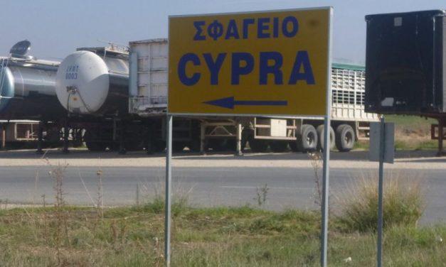 Δικαιώνει τις διαχρονικές μας καταγγελίες το πόρισμα για το Cypra