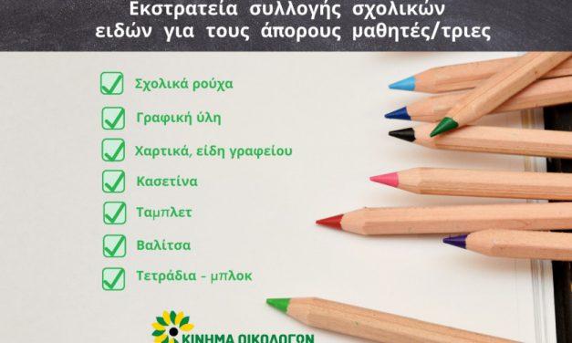 Εκστρατεία συλλογής σχολικών ειδών για τους άπορους μαθητές/τριες από το Κίνημα Οικολόγων – Συνεργασία Πολιτών
