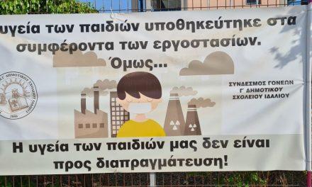 Διαδηλώνουμε ξανά με τους κατοίκους Ιδαλίου σε μια ακόμα εκδήλωση διαμαρτυρίας ενάντια στα ασφαλτικά εργοστάσια