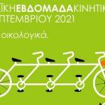 Εκδήλωση για την Ευρωπαϊκή εβδομάδα κινητικότητας: Τζιύλα το Οικολογικά!