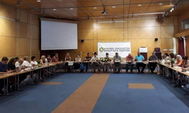 Συνεδρίαση της Κεντρικής Επιτροπής του Κινήματος Οικολόγων – Συνεργασία Πολιτών