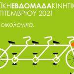 16 – 22 Σεπτεμβρίου: Ευρωπαϊκή Εβδομάδα Κινητικότητας με θέμα «Ασφαλείς και υγιείς με βιώσιμη κινητικότητα»