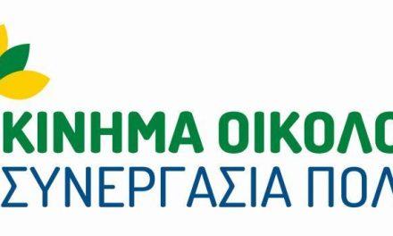 Εκλογικό συνέδριο του Κινήματος Οικολόγων-Συνεργασία Πολιτών στις 10 Οκτωβρίου 2021