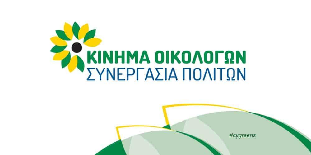Αναβολή εκλογών Κινήματος Οικολόγων – Συνεργασία Πολιτών με σεβασμό σε ενδιάμεση απόφαση του Επαρχιακού Δικαστηρίου Λευκωσίας