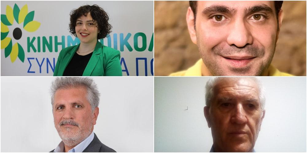 Τέσσερις οι υποψήφιοι Αντιπρόεδροι Β' του Κινήματος Οικολόγων – Συνεργασία Πολιτών