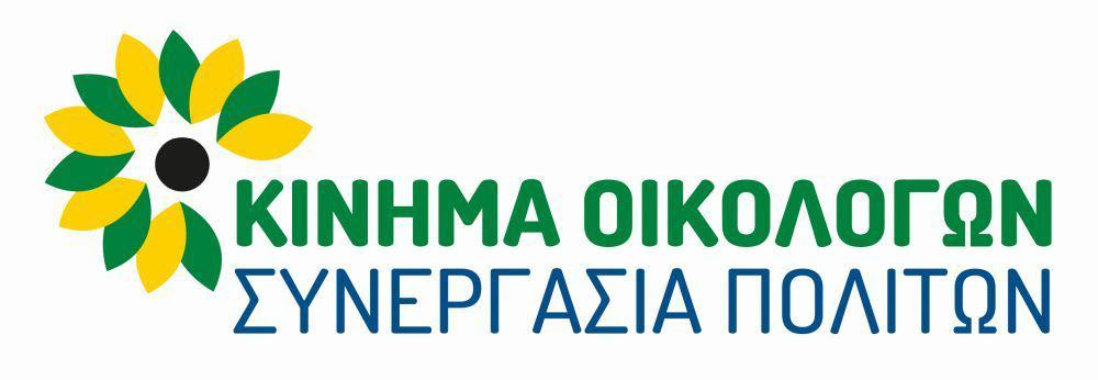 Αναβολή 12ου Τακτικού Συνεδρίου Κινήματος Οικολόγων – Συνεργασία Πολιτών